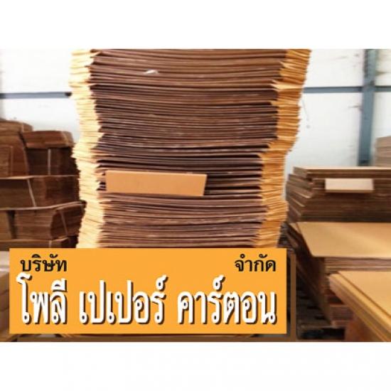 รับผลิตกล่องกระดาษบรรจุภัณฑ์ กล่องกระดาษลูกฟูก  รับผลิตกล่องบรรจุภัณฑ์กระดาษลูกฟูก