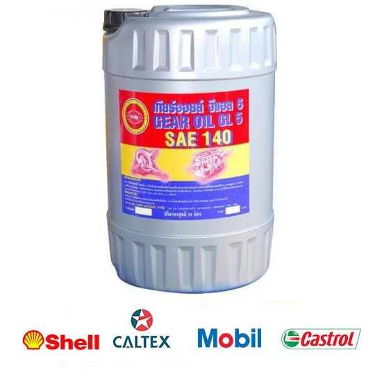 ศูนย์รวมน้ำมันหล่อลื่น ธรวิวัฒน์ บจก - GEAR OIL GL 5