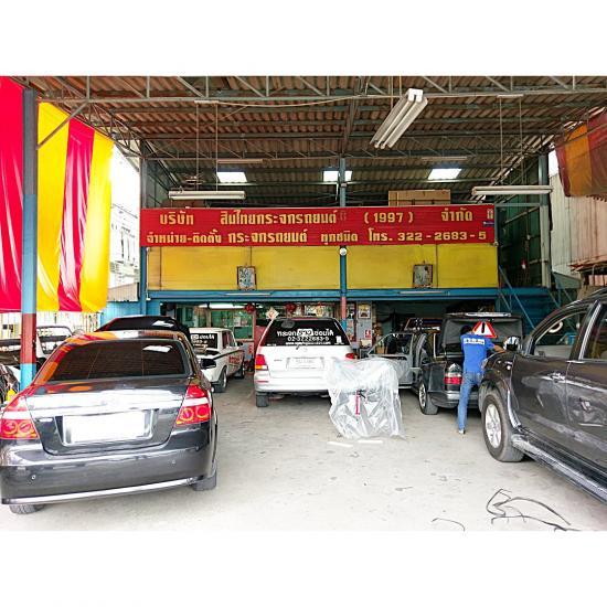 สินไทย กระจกรถยนต์  - ร้านเปลี่ยนกระจกรถยนต์