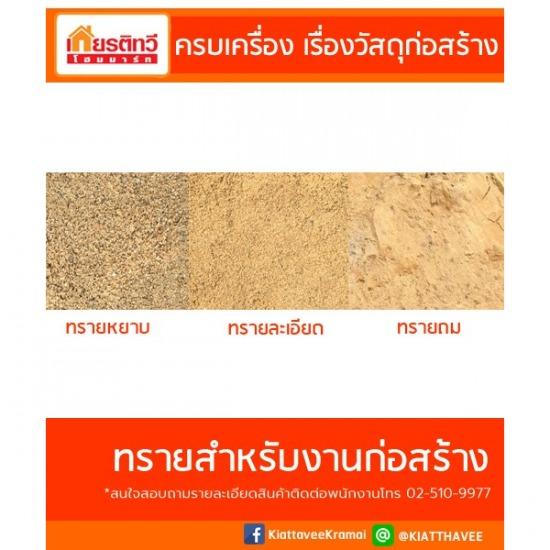 หิน-ทรายสำหรับงานก่อสร้าง หินงานก่อสร้าง  ทรายก่อสร้าง