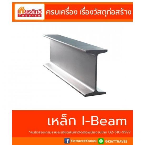 เหล็กตัวไอ ไอบีม I-Beam เหล็กตัวไอ  เหล็กไอบีม  IBeam