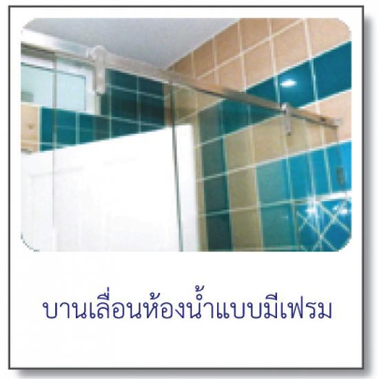 บานพับ มือจับ เจ อุตสาหกรรม จก บริษัท - บานเลื่อนห้องน้ำแบบมีเฟรม
