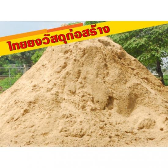 ขายทรายก่อสร้าง ขายทรายก่อสร้าง