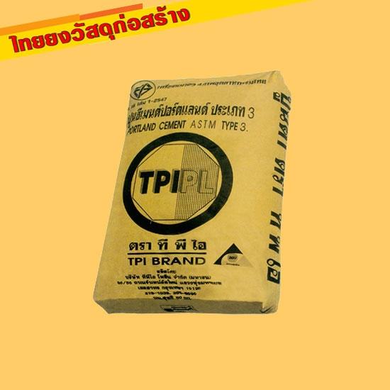 ปูนซีเมนต์ปอร์ตแลนด์ ประเภท 3 (สีดำ) ตรา TPI ปูนซีเมนต์ปอร์ตแลนด์ ประเภท 3 (สีดำ) ตรา TPI