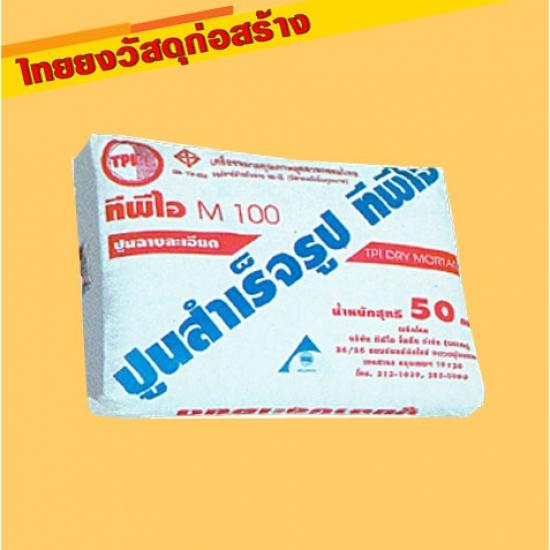 ปูนสำเร็จรูป ตรา TPI M 100 ปูนสำเร็จรูป ตรา TPI M 100