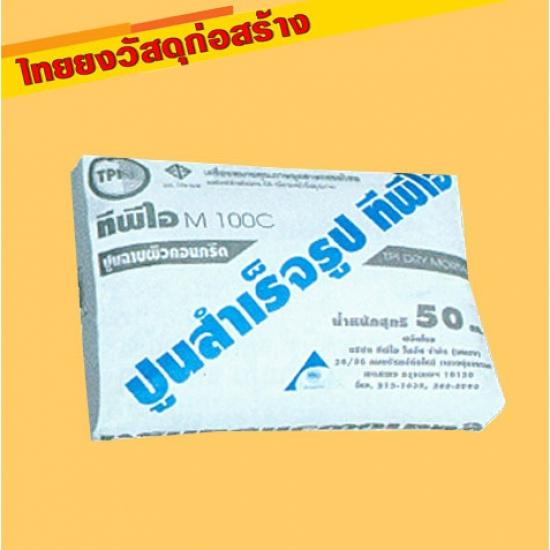 ปูนสำเร็จรูป ตรา TPI M 200 ปูนสำเร็จรูป ตรา TPI M 200