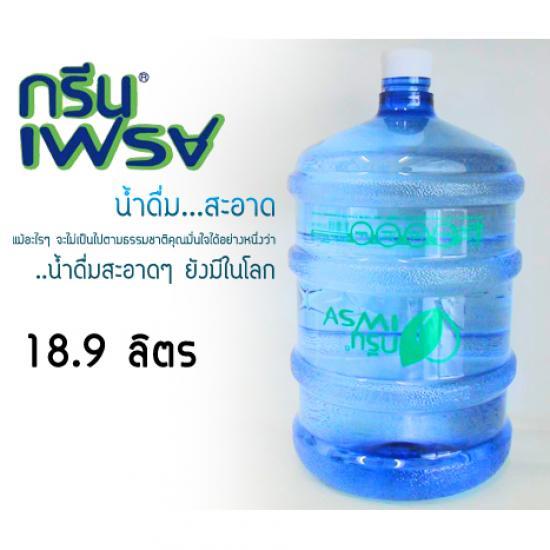 น้ำดื่ม กรีนเฟรช - น้ำดื่มตรากรีนเฟรช 18.9 ลิตร