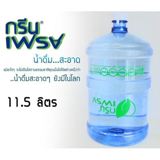 น้ำดื่ม กรีนเฟรช - น้ำดื่มตรากรีนเฟรช  11.5 ลิตร
