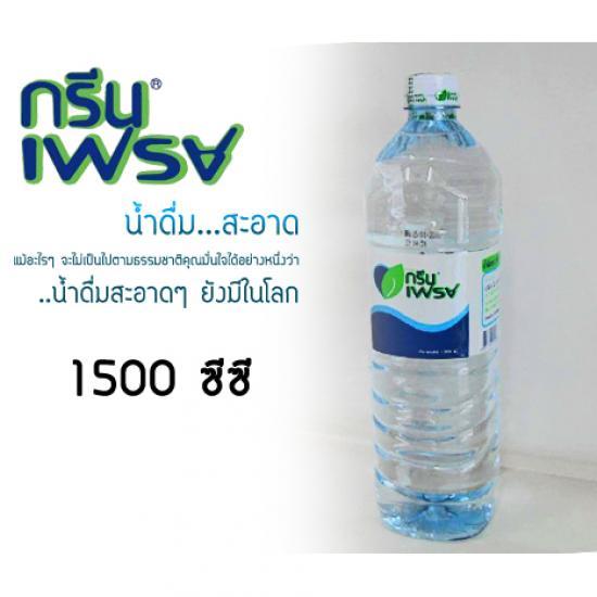 น้ำดื่ม กรีนเฟรช - น้ำดื่มตรากรีนเฟรช  1,500 CC