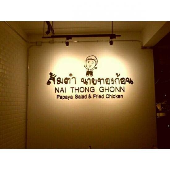 ป้ายโฆษณา หัวหิน ริญญากราฟฟิคโฆษณา - ร้านรับออกแบบป้าย หัวหิน ประจวบคีรีขันธ์