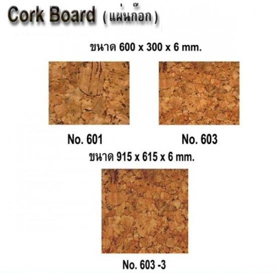 แผ่นไม้ก๊อก (Cork Board)  แผ่นไม้ก๊อก  Cork Board