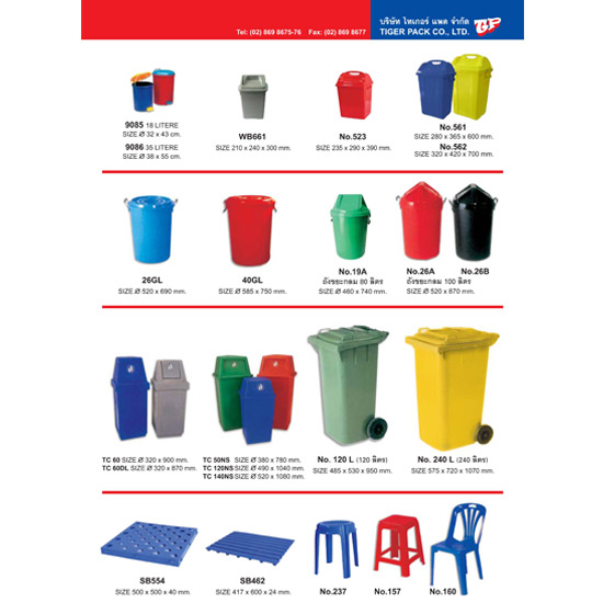 ถังน้ำพลาสติก ราคาโรงงาน ถังน้ำพลาสติก ถังขยะพลาสติก เก้าอี้พลาสติก แผ่นรองพื้น ซุปเปอร์บอร์ด  ถังน้ำพลาสติก ราคาโรงงาน  ถังน้ำพลาสติก  ถังน้ำ