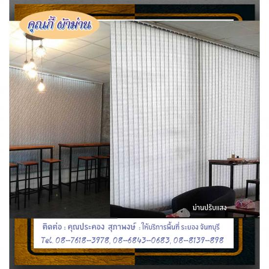 ม่านปรับแสงระยอง ม่านปรับแสงระยอง ร้านผ้าม่านคุณกี้ 08-7618-3978