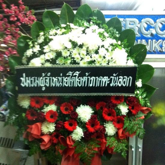 บ้านดอกไม้ - จันทบุรี - พวงหรีด