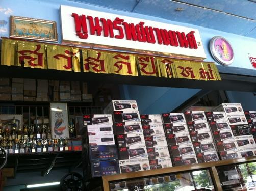 ยางรถยนต์ พูนทรัพย์ยางยนต์ สุพรรณบุรี -