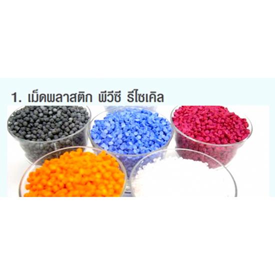 เม็ดพลาสติก พีวีซี รีไซเคิล - บริษัท 888 ไลอ้อน จำกัด