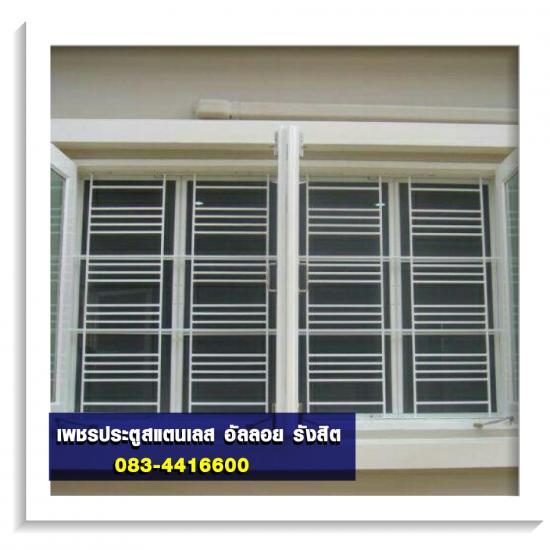 เพชรประตูสแตนเลส อัลลอย รังสิต - รับออกแบบเหล็กดัดหน้าต่าง