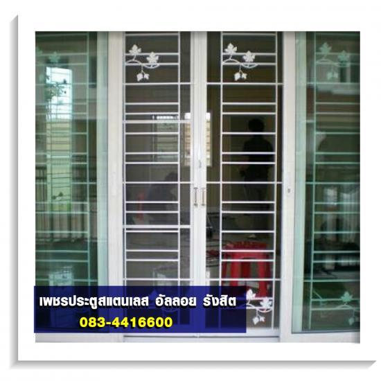 เพชรประตูสแตนเลส อัลลอย รังสิต - รับออกแบบเหล็กดัดบานเลื่อน