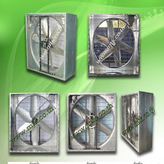 พัดลมระบายอากาศ-มงคลถาวรกิจ - พัดลมอุตสาหกรรม รุ่นกล่อง