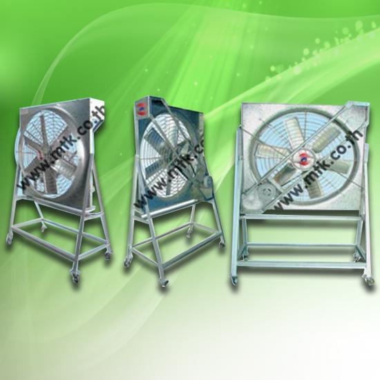 พัดลมโรงงาน - มงคลถาวรกิจ - พัดลมเกษตรแบบขาตั้ง