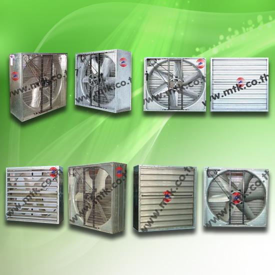 พัดลมโรงงาน - มงคลถาวรกิจ - พัดลมอุตสาหกรรม รุ่นกล่อง