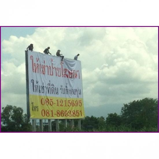 พีพีเอ็ม ไซน์แฟคตอรี่ หจก - ติดตั้งป้ายบิลบอร์ด ชลบุรี