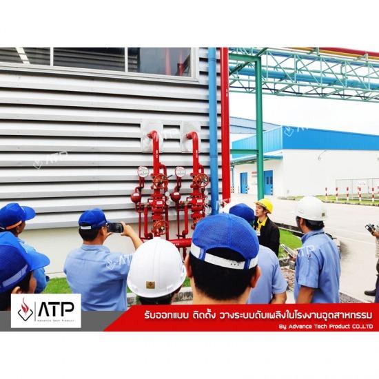 รับออกแบบ ติดตั้ง วางระบบดับเพลิงในโรงงานอุตสาหกรรม รับออกแบบ ติดตั้ง วางระบบดับเพลิงในโรงงานอุตสาหกรรม