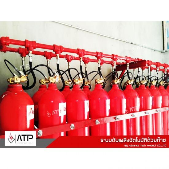 ระบบดับเพลิงอัตโนมัติด้วยก๊าซ  ระบบดับเพลิงอัตโนมัติด้วยก๊าซ