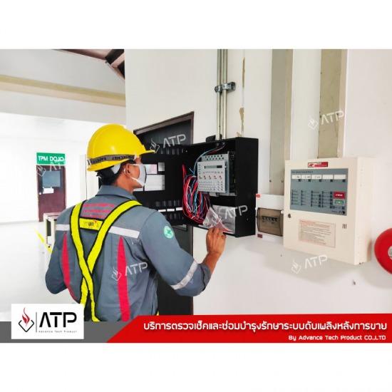 ตรวจเช็คและซ่อมบำรุงรักษาระบบดับเพลิงหลังการขาย ตรวจเช็คและซ่อมบำรุงรักษาระบบดับเพลิงหลังการขาย