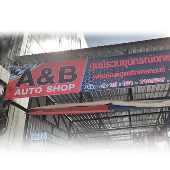 อุปกรณ์แต่งรถยนต์ - บาส เอแอนด์บี ประดับยนต์ โคราช - อุปกรณ์แต่งรถยนต์  ชุดแต่งรถยนต์  ประดับยนต์  ผลิตภัณฑ์ดูแลรถยนต์