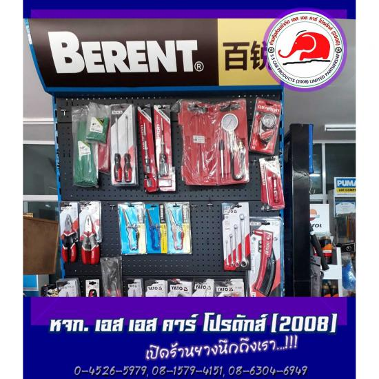 ขายเครื่องมือช่าง Berent อุบล ขายเครื่องมือช่าง Berent อุบล