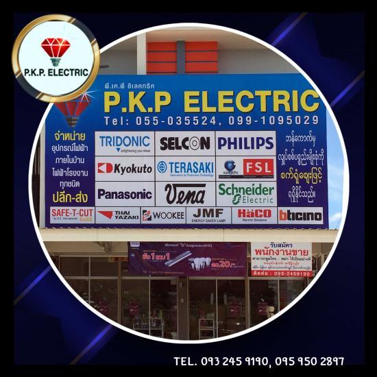 บริษัทขายอุปกรณ์ไฟฟ้า แม่สอด บริษัทขายอุปกรณ์ไฟฟ้า แม่สอด