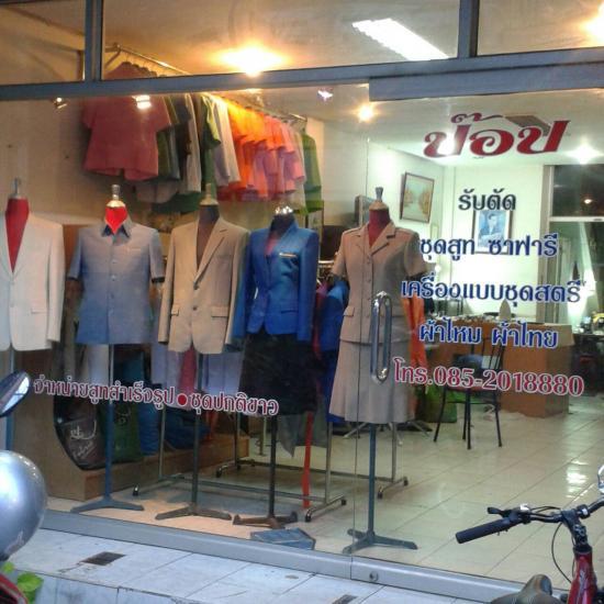 ร้านตัดเสื้อ ป๊อปดีไซน์ - ช่างตัดเสื้อ