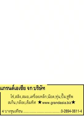 ภาพโฆษณาบนเยลโล่เพจเจส