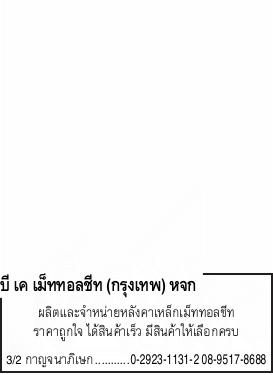 สื่อสิ่งพิมพ์ ห้างหุ้นส่วนจำกัด บี เค เม็ททอลชีท (กรุงเทพ)