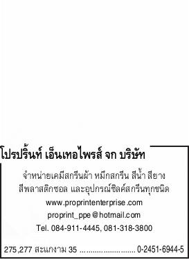 สื่อสิ่งพิมพ์ บริษัท โปรปริ้นท์ เอ็นเทอไพรส์ จำกัด