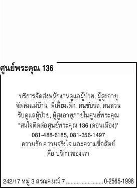 สื่อสิ่งพิมพ์ ศูนย์พระคุณ 136