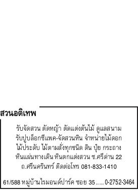 สื่อสิ่งพิมพ์ สวนอติเทพ