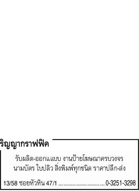 สื่อสิ่งพิมพ์ ริญญากราฟฟิค