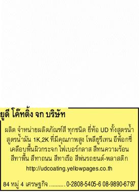 สื่อสิ่งพิมพ์ บริษัท ยูดี โค๊ทติ้ง จำกัด