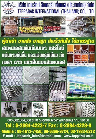 สื่อสิ่งพิมพ์ บริษัท เทพรักษ์ อินเตอร์เนชั่นแนล (ประเทศไทย) จำกัด