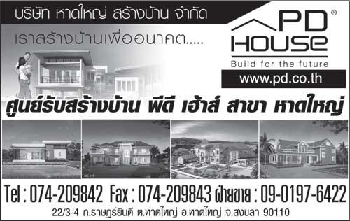 บริษัท หาดใหญ่ สร้างบ้าน จำกัด