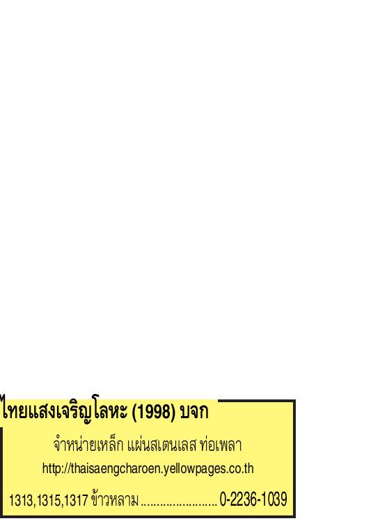 บริษัท ไทยแสงเจริญโลหะ (1998) จำกัด