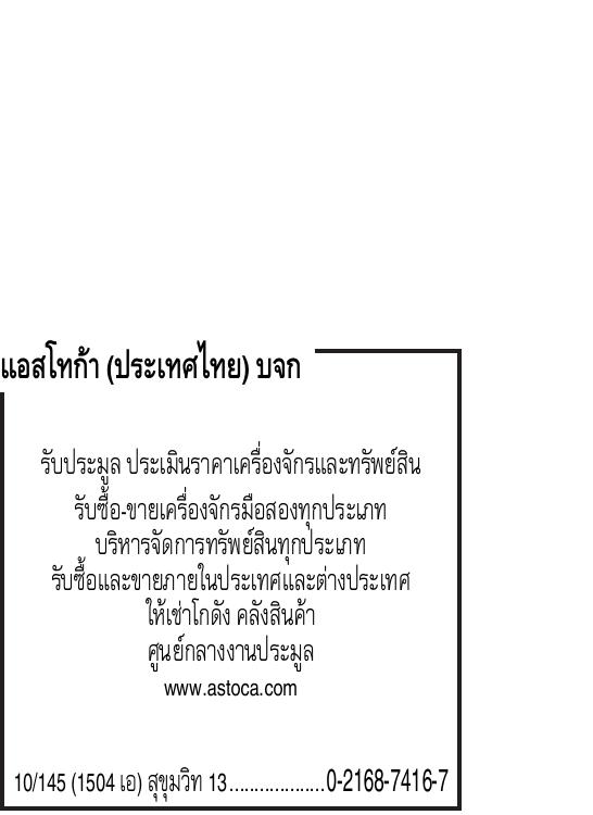 สื่อสิ่งพิมพ์ บริษัท แอสโทก้า (ประเทศไทย) จำกัด