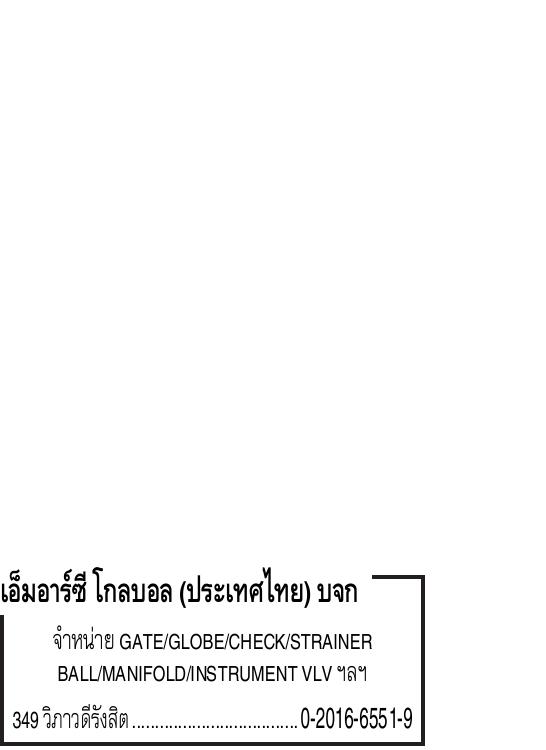 บริษัท เอ็มอาร์ซี โกลบอล (ประเทศไทย) จำกัด