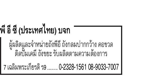 สื่อสิ่งพิมพ์ บริษัท พี อี ซี (ประเทศไทย) จำกัด
