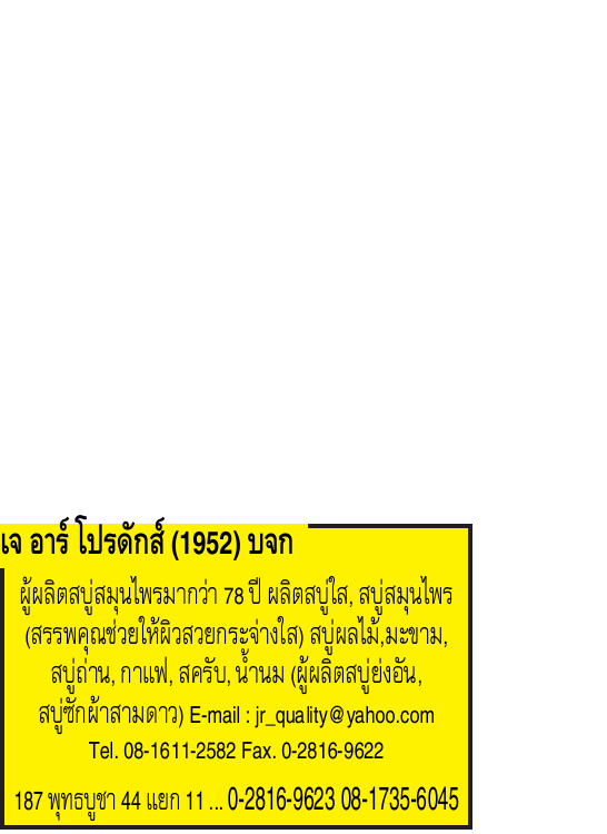 บริษัท เจ อาร์ โปรดักส์ (1952) จำกัด