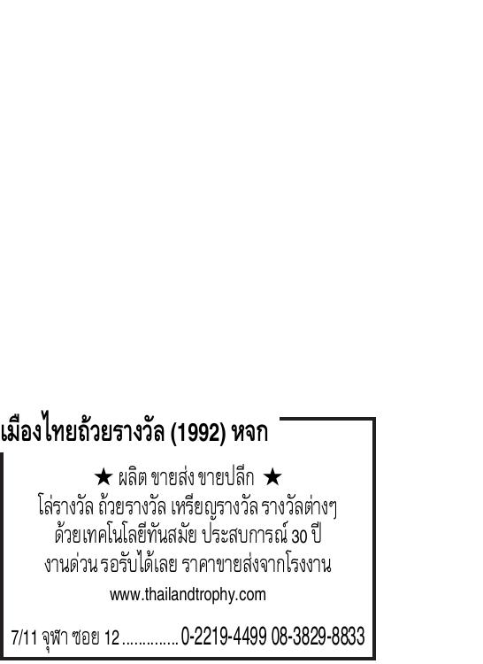 สื่อสิ่งพิมพ์ ห้างหุ้นส่วนจำกัด เมืองไทยถ้วยรางวัล (1992)