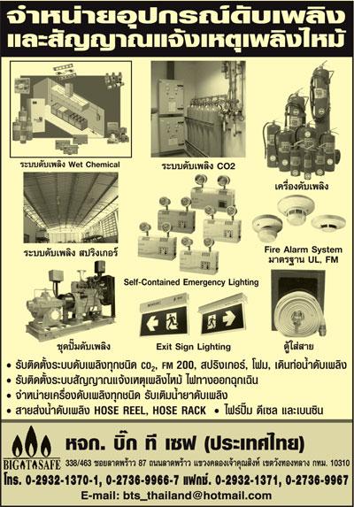 ห้างหุ้นส่วนจำกัด บิ๊ก ที เซฟ (ประเทศไทย)