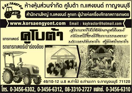 สื่อสิ่งพิมพ์ ห้างหุ้นส่วนจำกัด คูโบต้า ก แสงยนต์ กาญจนบุรี (ลูกแก)